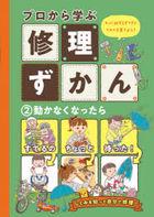 puro kara manabu shiyuuri zukan 2 2 mono ni taisuru suteki na kimochi o sodateyou ugokanaku natsutara