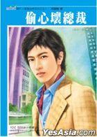 Mini Xiao Xiao Shuo 247 -  Ying Han Chu Xia Xi Lie Zhi Wu : Tou Xin Huai Zong Cai