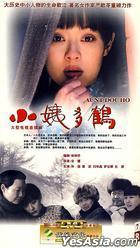 Aunt Dou Ho (H-DVD) (End) (China Version)