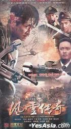 The Legend (H-DVD) (End) (China Version)
