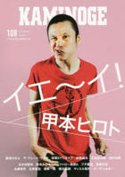 kaminoge 108 108 KAMINOGE 108 108 ie i koumoto hiroto