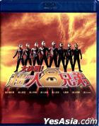 Superior Ultraman 8 Brothers (Blu-ray) (Hong Kong Version)
