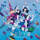 Last Romance (SINGLE+DVD)  (Japan Version)