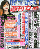 Weekly Jyosei 20362-06/09 2020