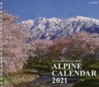 2021 arupen karenda  ALPINE CALENDAR yamakei ui kuri  daiari  YAMA KEI WEEKLY DIARY