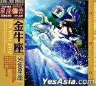 Xing Zuo Music - Jin Niu Zuo  Di Xiang Xing Zuo (China Version)