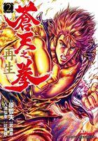 蒼天之拳 再生 (Vol.2)