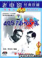 Lao Dian Ying Jing Dian Zhen Cang  405 Mou Sha An (DVD) (China Version)