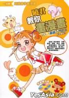 曉君教你畫漫畫 (附教學光碟) - 基礎入門技法 Vol.1
