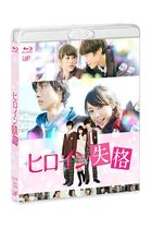 No Longer Heroine (Blu-ray) (Japan Version)