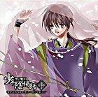 Shonen Onmyoji Radio CD Vol.4 Kanata ni Hanatsu Koe wo Kike - Ryaku Shite Mago Radi (Japan Version)