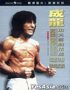 The Fearless Hyena Series (DVD) (Joy Sales Version) (Hong Kong Version)