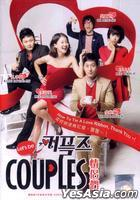Couples (2011) (DVD) (Malaysia Version)