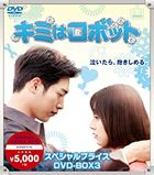 Are You Human Too (DVD) (Box 3) (Special Price Edition) (Japan Version)