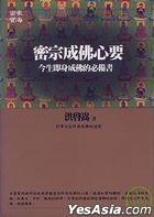 Mi Zong Cheng Fo Xin Yao : Jin Sheng Ji Shen Cheng Fo De Bi Bei Shu