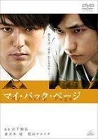 My Back Page (DVD) (Japan Version)