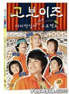 Go! Boys' School Drama Club (DVD) (English Subtitled) (Korea Version)