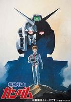 Mobile Suit Gundam Theatrical Feature   (Blu-ray) (English Subtitled) (Japan Version)