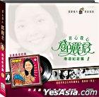 Teresa Teng Nan You Ji Nian Pian [1]