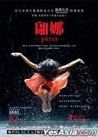 Pina (2011) (DVD) (Hong Kong Version)