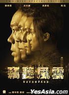 竊聽風雲 3 (2014) (DVD) (Wディスク特別版) (香港版)