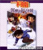 Detective Conan - Chinmoku no 15 Minutes (VCD) (Hong Kong Version)