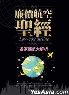 Lian Jia Hang Kong Sheng Jing- Ge Jia Lian Hang Da Jie Xi