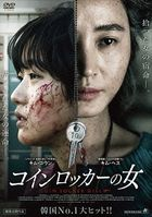 Coin Locker Girl (DVD) (Japan Version)