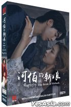 The Bride of Habaek (2017) (DVD) (Ep.1-16) (End) (Multi-audio) (English Subtitled) (tvN TV Drama) (Singapore Version)