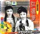 Zhong Guo Xi Qu Zhen Pin - Yue Ju Hong Lou Meng (VCD) (China Version)
