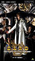 Garo Special - Byakuya No Maju (Long Edition) (UMD) (Japan Version)