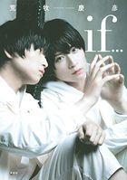 Aramaki Yoshihiko Photo Book 'if...'
