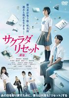 Sagrada Reset Part 1 (DVD) (Japan Version)