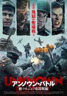 Unknown Battle  (DVD) (Japan Version)