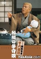 Shochiku Shinkigeki - Kanbi Fujiyama Funaba no Komoriuta (Japan Version)