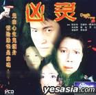 凶灵 - 又名 : 天涯追凶 (VCD) (中国版)
