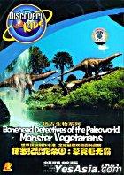 Bonehead Detectives Of The Paleoworld Monster Vegetarians (DVD) (China Version)