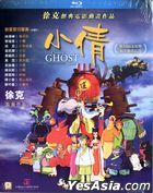 A Chinese Ghost Story (The Tsui Hark Animation) (1997) (Blu-ray) (Hong Kong Version)