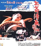 Edo Porn (Hong Kong Version)