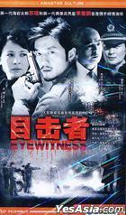 Eyewitness (VCD) (End) (China Version)