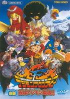 Digimon Frontier Kodai Digimon Fukkatsu!!   (Japan Version)