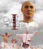 Once Upon a Time in China (Blu-ray) (Japan Version)