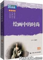 Hui Hua Zhong De Shi Shang (DVD) (China Version)