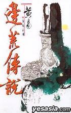 黄易异侠系列 - 边荒传说(第26-30卷)