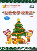 唱唱學學 歡樂童聲頌聖誕 (DVD)