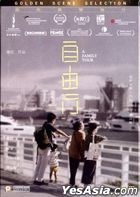 A Family Tour (2018) (DVD) (Hong Kong Version)