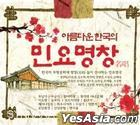 Beautiful Korea Folk Song Master (3CD)