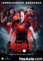Bloodshot (2020) (DVD) Hong Kong Version)