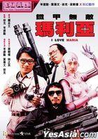 I Love Maria (1988) (DVD) (2021 Reprint) (Hong Kong Version)