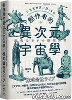 Basic Knowledge of Modern Otaku